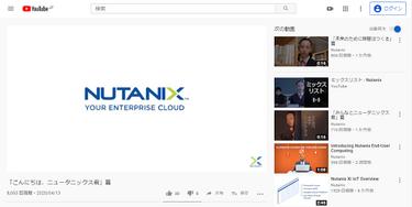 Nutanixのサウンドロゴ