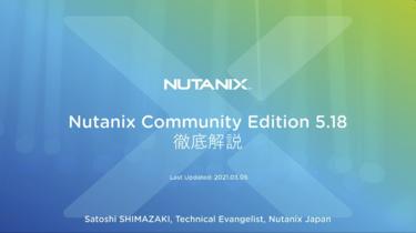 Nutanix CE 5.18に関する詳細資料